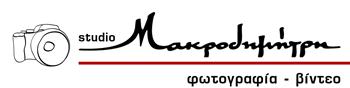 Studio Makrodimitris